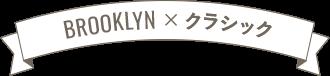 BROOKLYN × クラシック