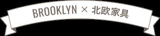 BROOKLYN × 北欧家具