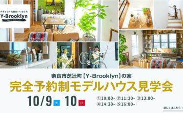 OPEN HOUSE 奈良市芝辻町 期間限定展示場のおうち『Y-Brooklynの家』(完全予約制)