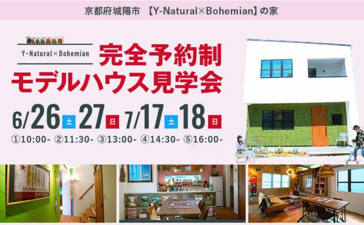 【ルームツアー】デザイン住宅の内覧会。ボヘミアンタイルモデルハウスWEB見学会