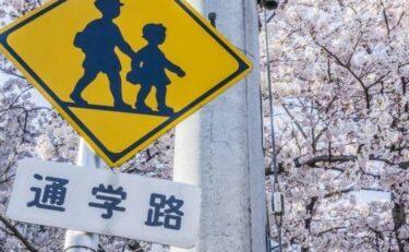 通学路をどこまで重視する?子どもの成長を考えた土地選び。