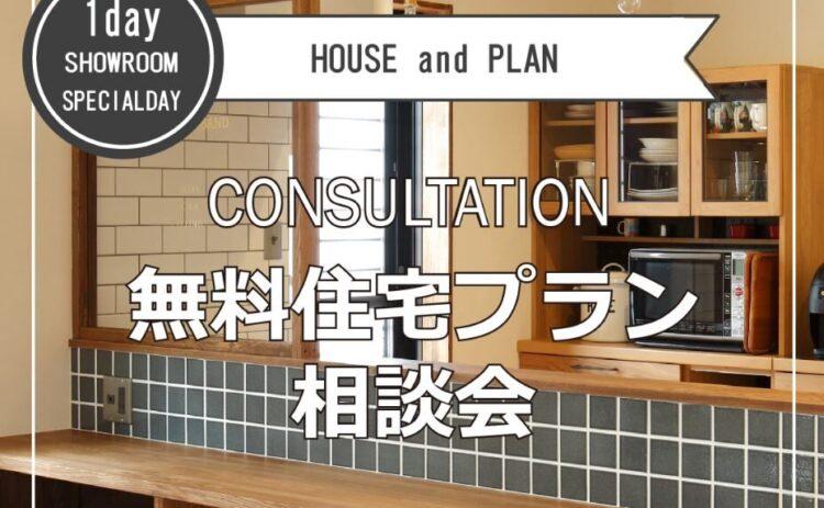 【完全予約制】無料住宅プラン相談会