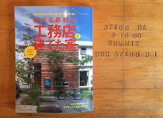 【メディア掲載】『地元で評判の工務店で建てた家』(扶桑社)