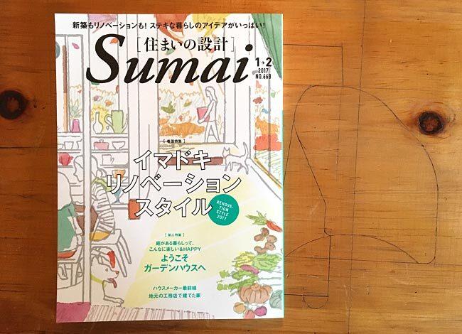 【メディア掲載】『[住まいの設計] Sumai』(扶桑社)