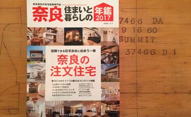 【メディア掲載】『奈良住まいと暮らしの年鑑2017』(エヌ・アイ・プランニング)