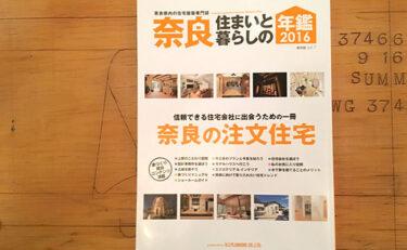 【メディア掲載】『奈良住まいと暮らしの年鑑2016』(エヌ・アイ・プランニング)