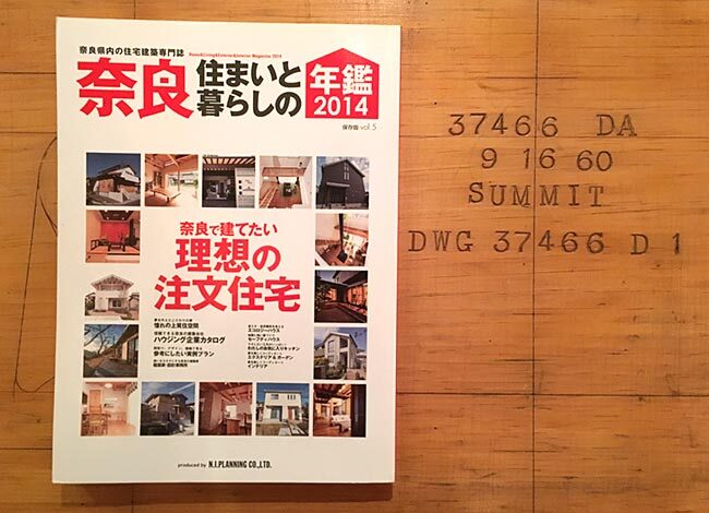 【メディア掲載】『奈良住まいと暮らしの年鑑2014』(エヌ・アイ・プランニング)