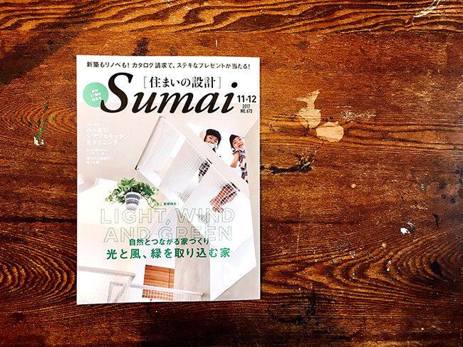 【メディア掲載】『【住まいの設計】Sumai』(扶桑社)