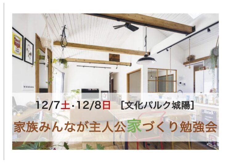 『家族みんなが主人公!家づくり無料勉強会』を開催します。