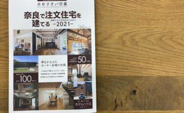 【メディア掲載】『奈良すまい図鑑2021』(エヌ・アイ・プランニング)