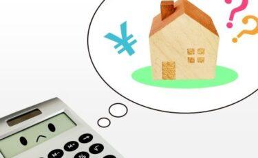 知っておきたい住宅ローンのこと 〜収入合算の「連帯債務」と「連帯保証」って何?〜