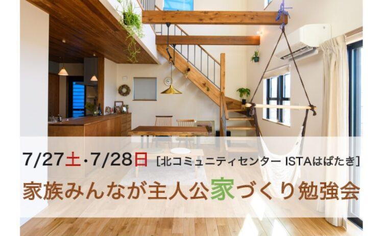【イベント情報】家づくり勉強会を開催します!