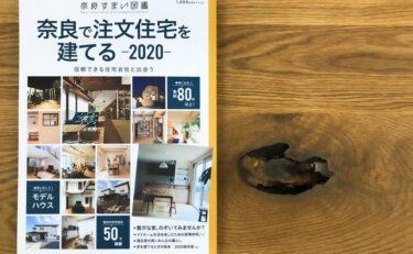 【メディア掲載】『奈良すまい図鑑2020』(エヌ・アイ・プランニング)