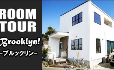 【ルームツアー】デザイン住宅の内覧会|ブルックリンスタイルモデルハウスWEB見学会
