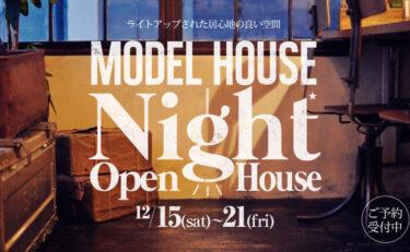 ナイトオープンハウス 奈良市芝辻町期間限定展示場のおうち『Y-BROOKLYNの家』(完全予約制)