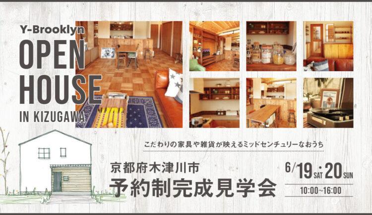 【予約制完成邸見学会】こだわりの家具や雑貨が映えるミッドセンチュリーなおうち