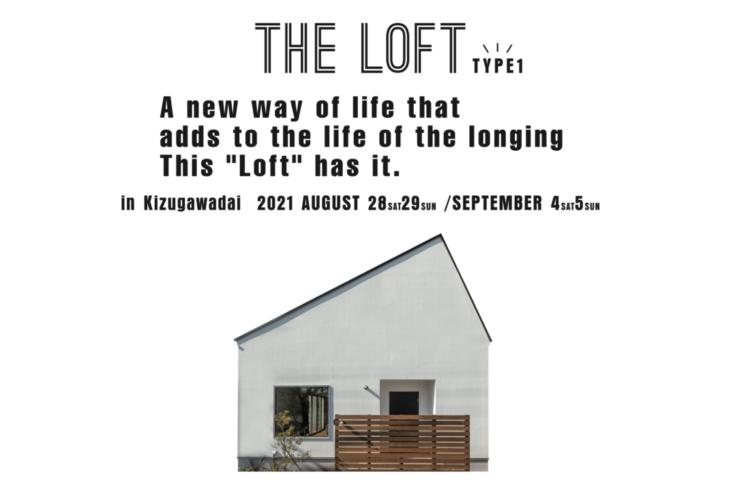 モデルハウス「THE-LOFT」来場予約受付開始しました