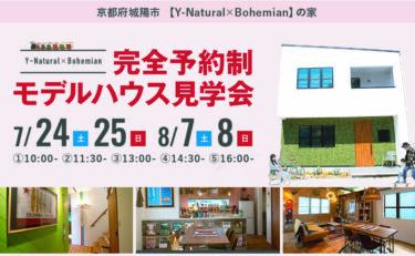 OPEN HOUSE 京都府城陽市 期間限定展示場のおうち『Y-Natural×Bohemian』(完全予約制)