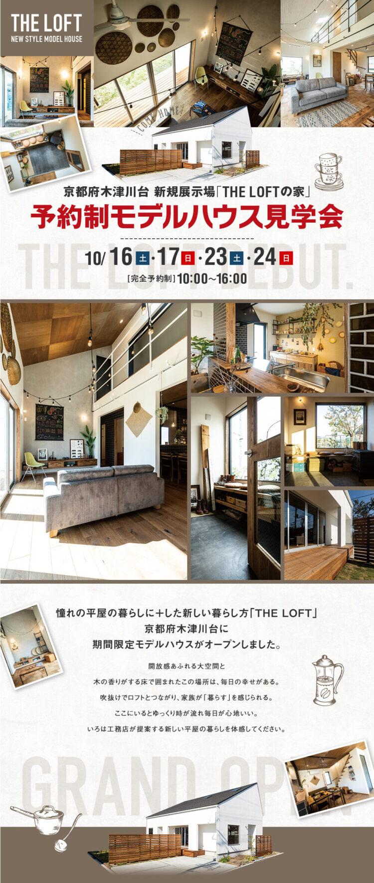 LP ロフト 1016-17-23-24