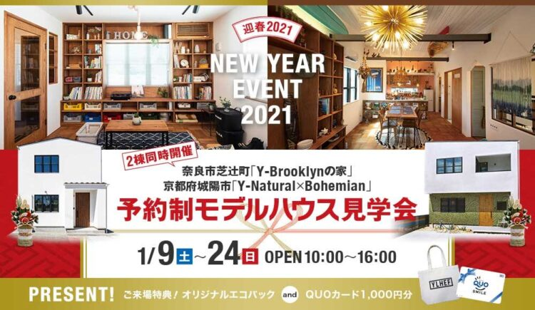 NEW YEAR EVENT!! モデルハウス2棟同時開催オープンハウス!(完全予約制)