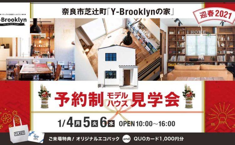 NEW YEAR  EVENT!! 奈良市芝辻町期間限定展示場『Y-BROOKLYNの家』(完全予約制)