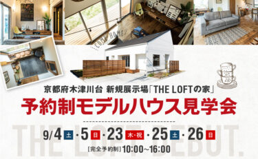 GRAND OPEN !!!京都府木津川台 期間限定展示場のおうち『THE-LOFT』(完全予約制)